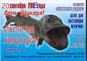 День Щукаря 2008
