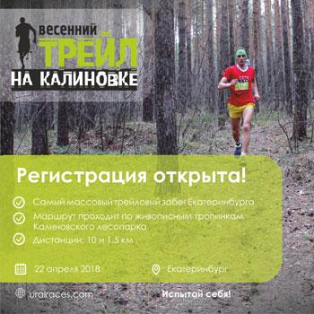 22 Апреля 2018 года на Калиновке состоится Весенний Трейл - Ежегодные соревнования  по бегу