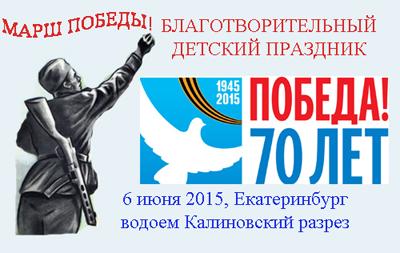 Марш победы - праздник на калиновских разрезах Екатеринбург