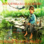 Детская рыбалка на золотых рыбок