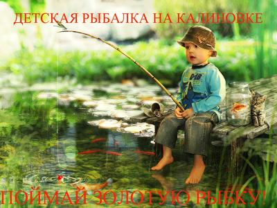 Детская рыбалка на Калиновке Екатеринбург