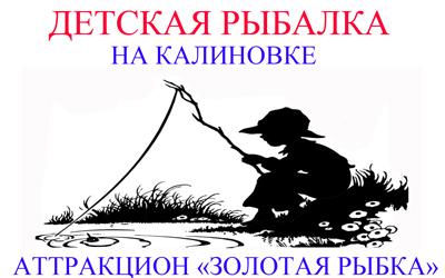 Рыбалка на золотых карпят Кои