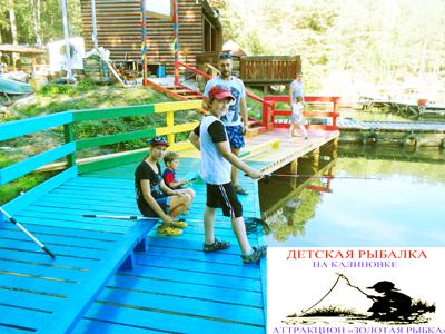 Дети рыбалка Калиновка