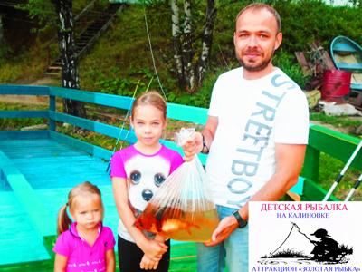 Семейный улов золотых рыбок на Калиновке