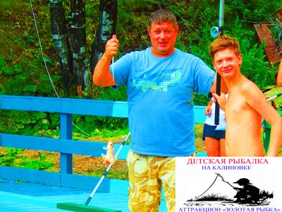Отец и сын ловят золотых рыбок на Калиновских разрезах