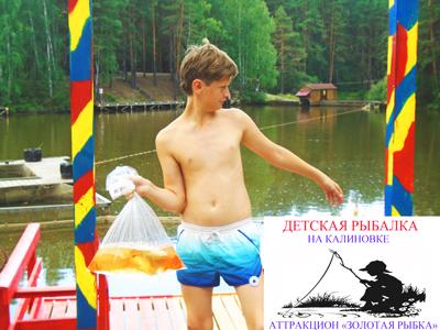 Калиновские разрезы рыбалка на золотых рыбок Екатеринбург