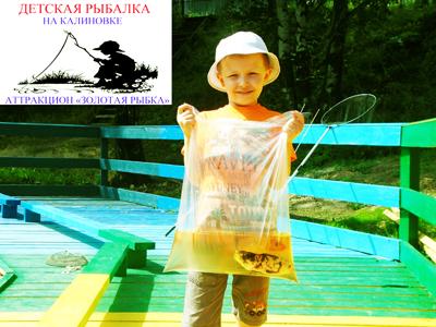 Поймали золотую рыбку на Калиновке
