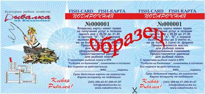 FISH карта на Калиновку