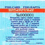 FISH карта на Калиновку рыбалка