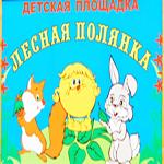 Детская площадка на Калиновских разрезах