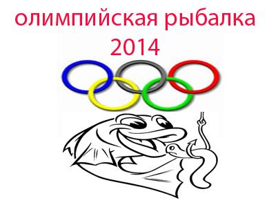 Олимпийская рыбалка на Калиновских разрезах